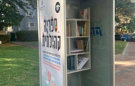 הופכים תאי טלפון ישנים לספריות