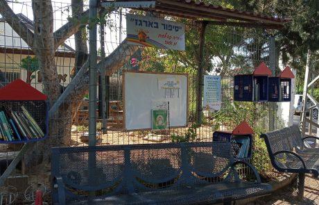 """ספריה קהילתית ו""""גינת קטיפה"""" בגדר הקהילתית של גן אגוז"""